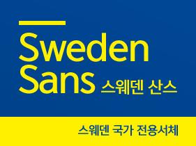 스웨덴, 국가 서체, 스웨덴 산스, Sweden sans, san serif, national font, 스웨덴 디자인, 북유럽 디자인, 스칸디나비아, 산세리프, 무료 폰트, Stefan Hattenbach, 스웨덴 아이덴티티 디자인, 국가 브랜딩, 이케아, 달라호스, 영문 폰트, 공공 디자인, 국가 전용서체, 윤톡톡, 윤디자인연구소, 윤디자인, 이주현,
