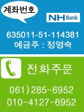 계좌번호&연락처