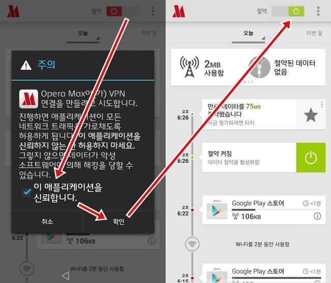 안드로이드 스마트폰 데이터 절약 하는 앱 Opera Max(오페라 맥스)