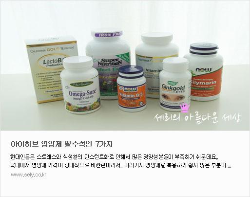 아이허브 영양제 필수적인 7가지 제품
