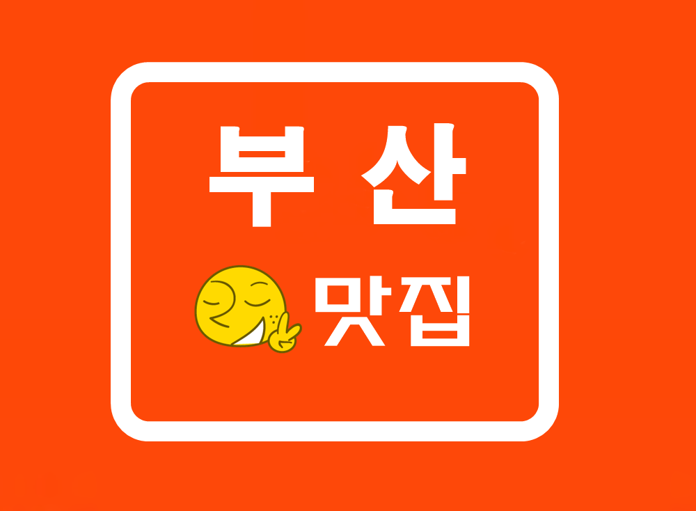 [부산맛집]부산 맛집 모음
