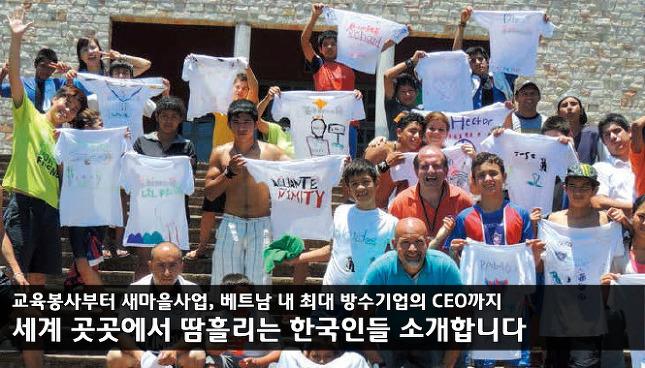 자랑스런 한국인