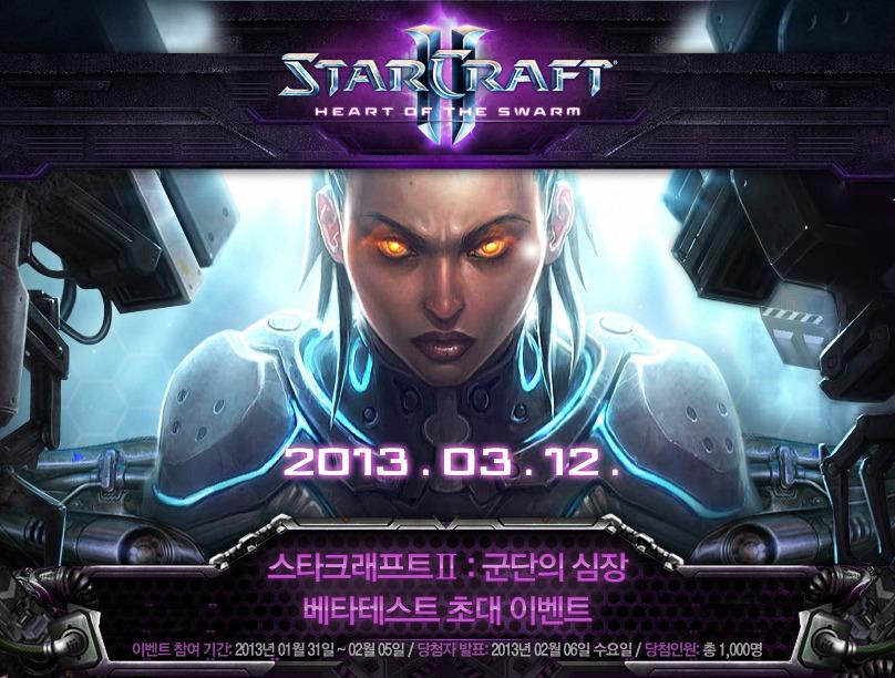 스타2 스타크래프트2 군단의 심장 군심 베타 베타테스트 베타테스터