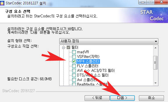 mp4 코덱 다운 및 설치 쉬운 방법