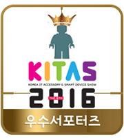 KITAS 2016 우수서포터즈