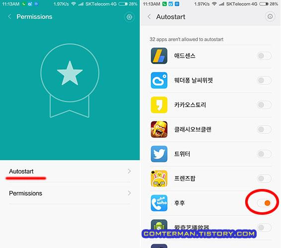 홍미노트2 자동실행 Autostart