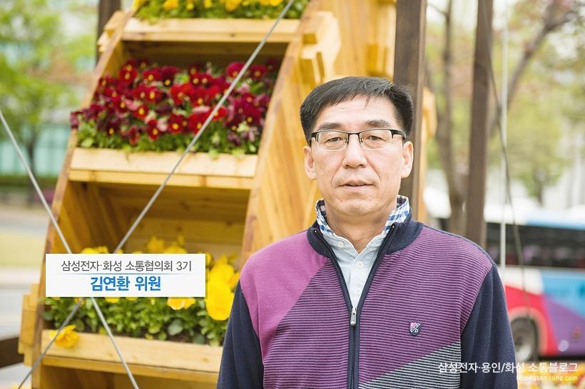 김연환 위원