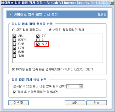 V3 다중 압축 파일 바이러스 검사