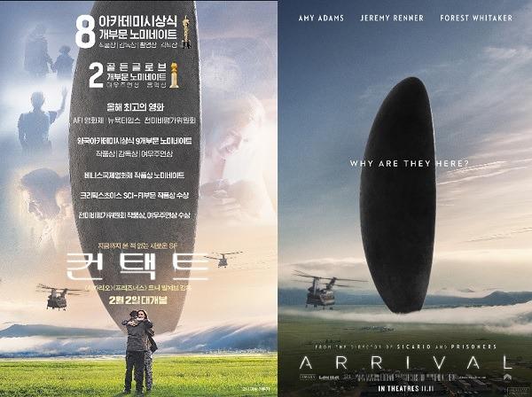 영화 컨택트, ARRIVAL