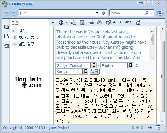 정확한 영어 번역기 Lingoes_01