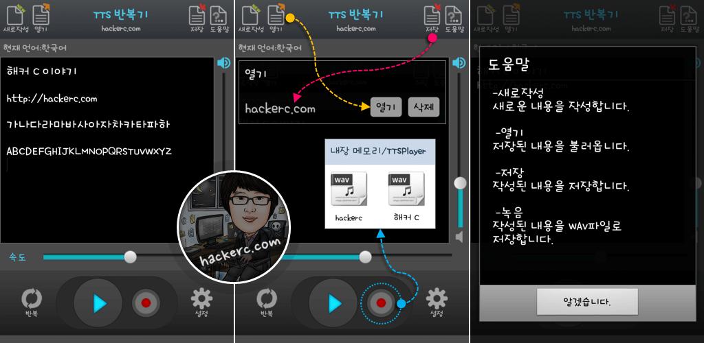 TTS 반복기(TTS Player) for Android - 녹음 가능한 텍스트 읽어주는 앱(어플)