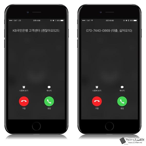 아이폰 T전화