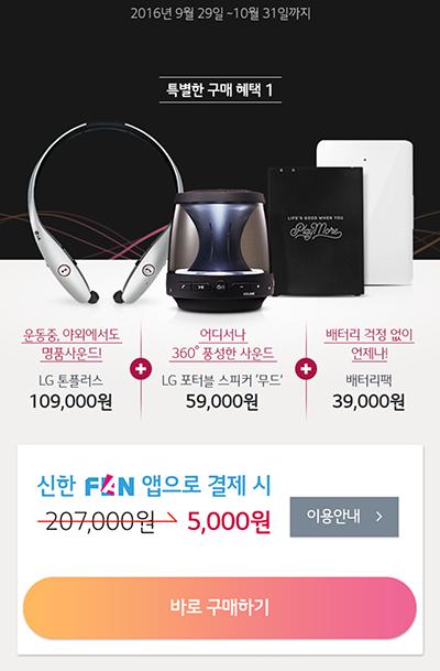 LG V20 기프트팩
