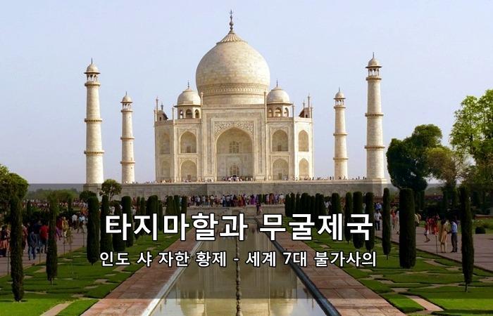 인도 타지마할 뜻과 무굴제국 샤 자한 - 세계 7대 불가사의
