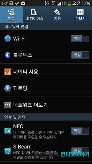 SKT LTE, SKT, LTE, 갤럭시S4 LTE, 갤럭시S4, 휴대용 와이파이 핫스팟, USB 테터링, 사용법