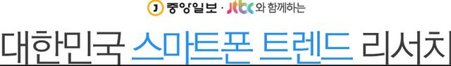 중앙일보 대한민국 스마트폰 트렌드 리서치