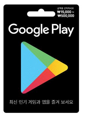 금액선택 구글 기프트카드