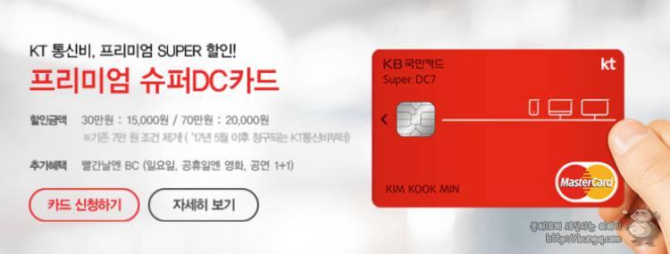kt, 통신비, 프리미엄, 슈퍼DC, 카드, 할인, 혜택