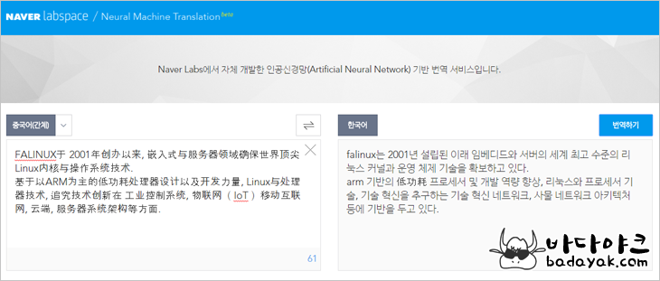 네이버 파파고 PC버전 네이버 N2MT 번역기 인공 신경망 기반 번역 서비스