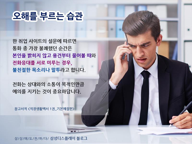 통화 중 가장 불쾌했던 순간은 용건부터 물어보거나 전화 응대를 서루 미루는 경우, 불친절한 목소리나 말투라고 합니다.