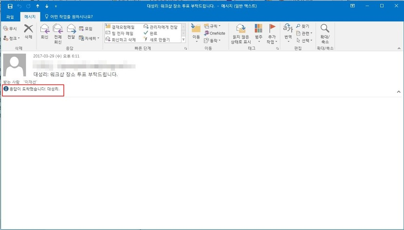 outlook_screenshot02-1