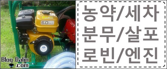 스바루(구, 로빈) 엔진 농약분무기, 고압세척기 포스트 메인
