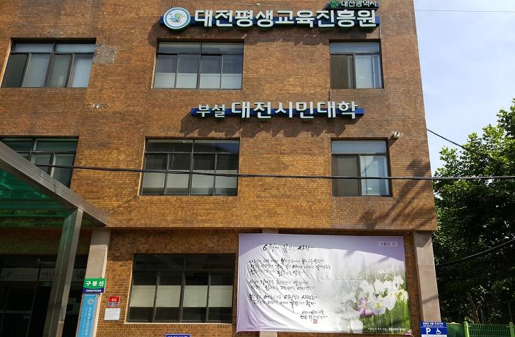 대전시민대학