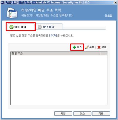 V3 플레티넘 메일 보안 허용 메일 목록