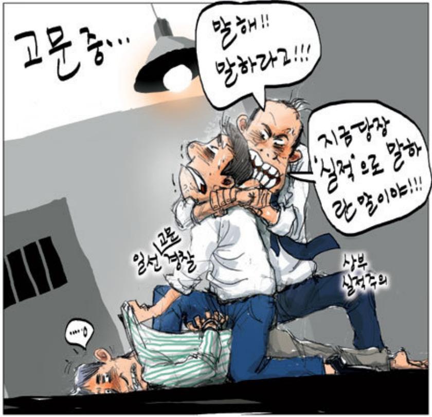양천경찰서에서 살아난 '고문의 악령들'