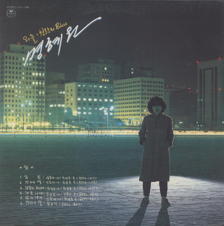 명혜원, 제3세대 - 외출/청량리Bluse(1985. 아세아/ALS-1300)