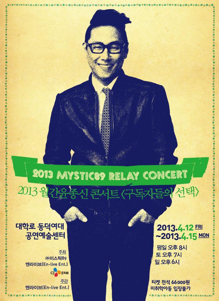 2013 월간 윤종신 콘서트 구독자들의 선택