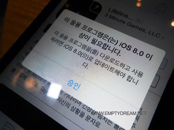 아이폰4 iOS