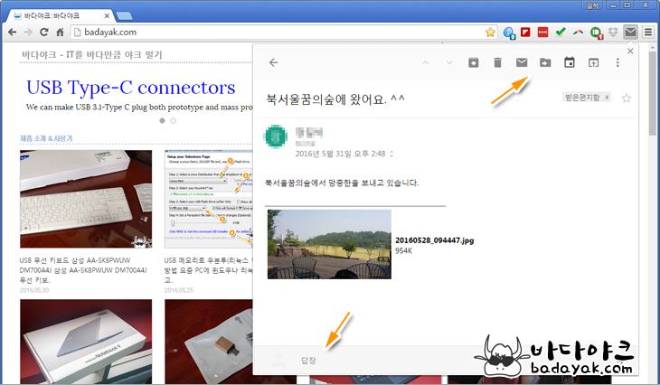 구글 지메일 크롬 확장 프로그램 강력 추천 지메일 체크 앱