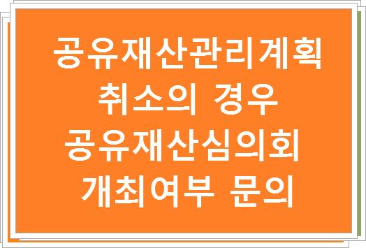 공유재산관리계획 취소의 경우 공유재산심의회 개최여부 문의