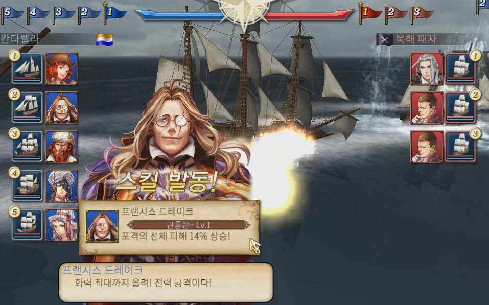 대항해시대5 북해2 해도 미션 수동 전투
