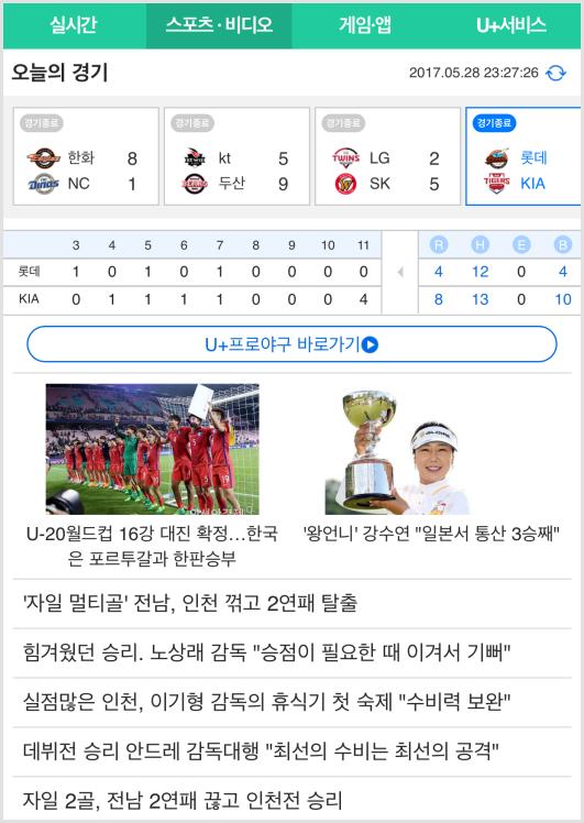 U+ Page 스포츠 화면