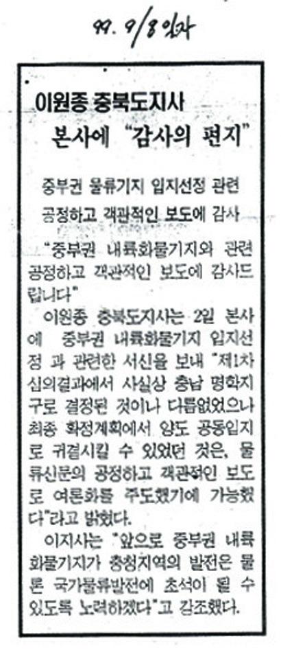 이원종 충북도지사의 '감사의 편지'