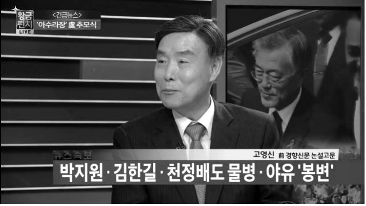 민언련이 국민의당 방송통신위원으로 추천하겠다는 고영신의 종편 출연 발언들을 모아 발표했다