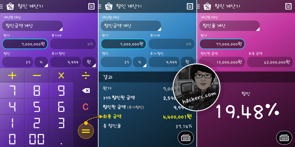 할인 계산기(Discount Calculator) for Android - 퍼센트, 할인금액, 할인율 계산 앱(어플)