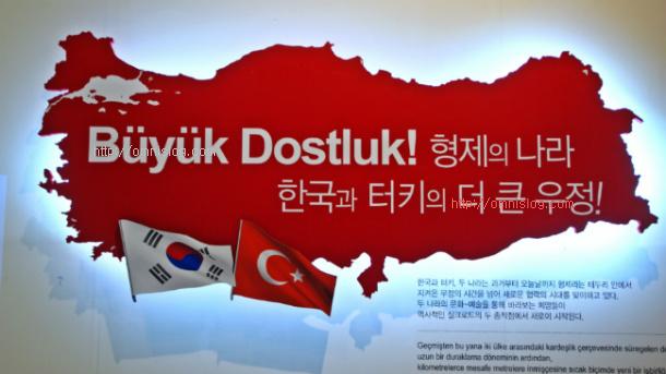 istanbul in Kyeongju 에서 본 터키문화-21세기 실크로드의 거대한 출발