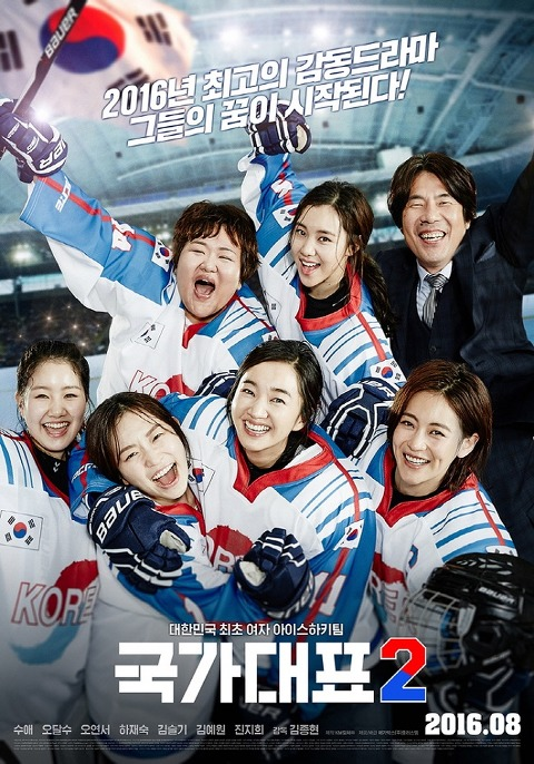 국가대표2 (RUN OFF 2016) 최신 한국영화