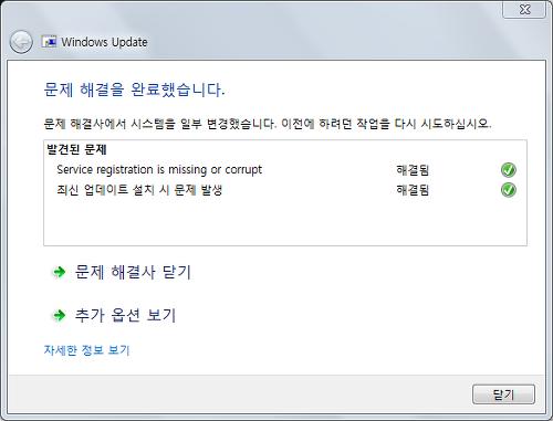 Windows Update 문제 해결사 (완료 화면)