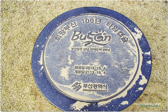 부산 시민공원 타임캡슐