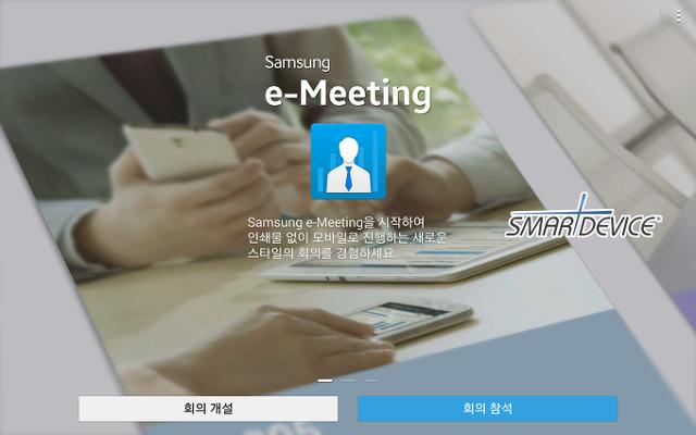 삼성, 삼성전자, 갤럭시 탭S, 삼성 태블릿, 탭S 회의, E-meeting, 이 미팅, 갤럭시 탭, 갤럭시탭, 갤럭시탭S 이 미팅, 갤럭시탭S E-Meeting,