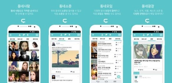 채팅 어플 추천 Best3, 익명채팅부터 동네친구와 채팅까지