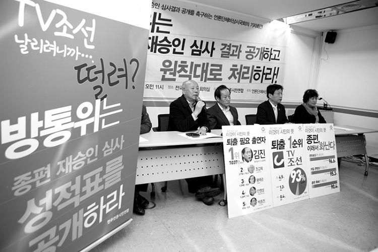 언론단체비상시국회의가 종편 재승인 심사결과 공개를 촉구하는 기자회견을 열었다
