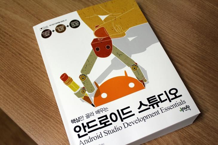 핵심만 골라 배우는 안드로이드 스튜디오 안드로이드 프로그래밍 책 리뷰