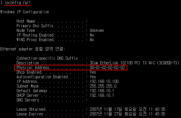 명령 프롬프트 cmd.exe ipconfig /all