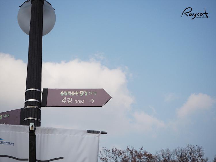 올림픽공원 9경 안내 표시판