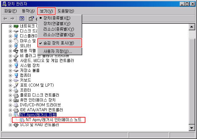 장치관리자 숨김 장치 NT Apm/레거시 지원